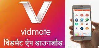 विडमेट ऐप डाउनलोड - Vidmate